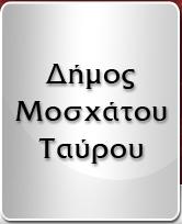 Δήμος Μοσχάτου Ταύρου